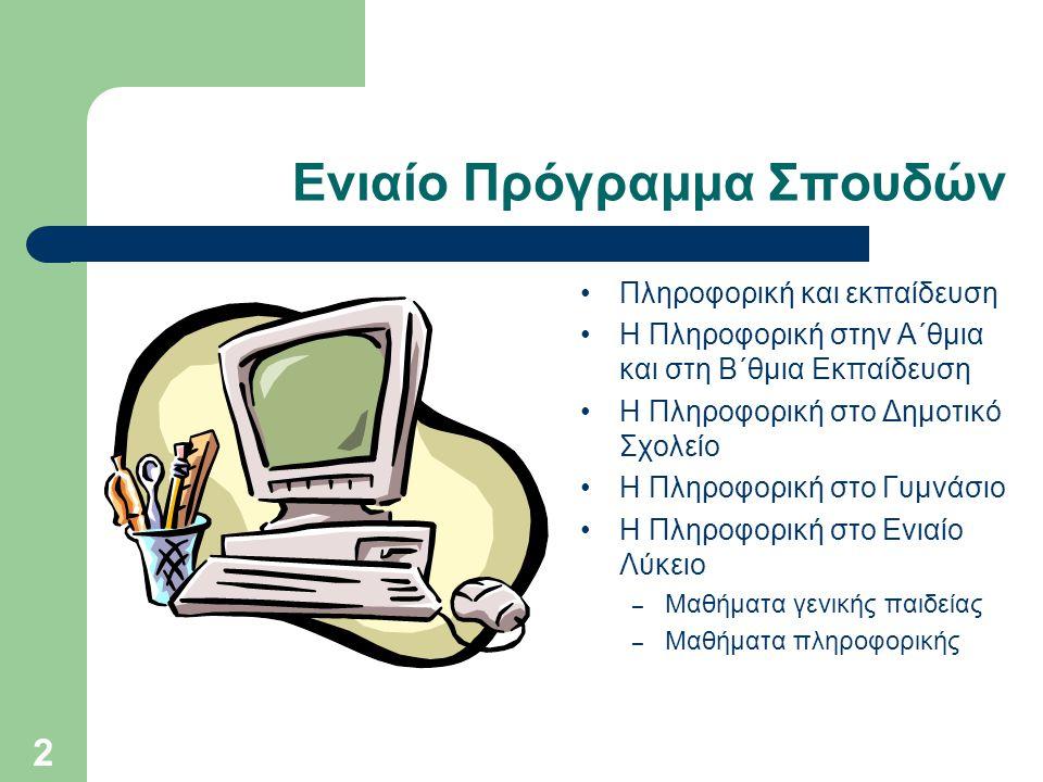 2 Ενιαίο Πρόγραμμα Σπουδών Πληροφορική και εκπαίδευση Η Πληροφορική στην Α΄θμια και στη Β΄θμια Εκπαίδευση Η Πληροφορική στο Δημοτικό Σχολείο Η Πληροφορική στο Γυμνάσιο Η Πληροφορική στο Ενιαίο Λύκειο – Μαθήματα γενικής παιδείας – Μαθήματα πληροφορικής