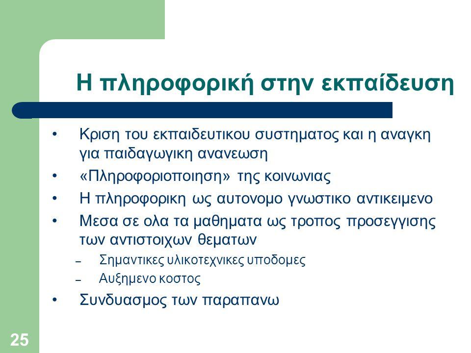 25 Η πληροφορική στην εκπαίδευση Κριση του εκπαιδευτικου συστηματος και η αναγκη για παιδαγωγικη ανανεωση «Πληροφοριοποιηση» της κοινωνιας Η πληροφορι