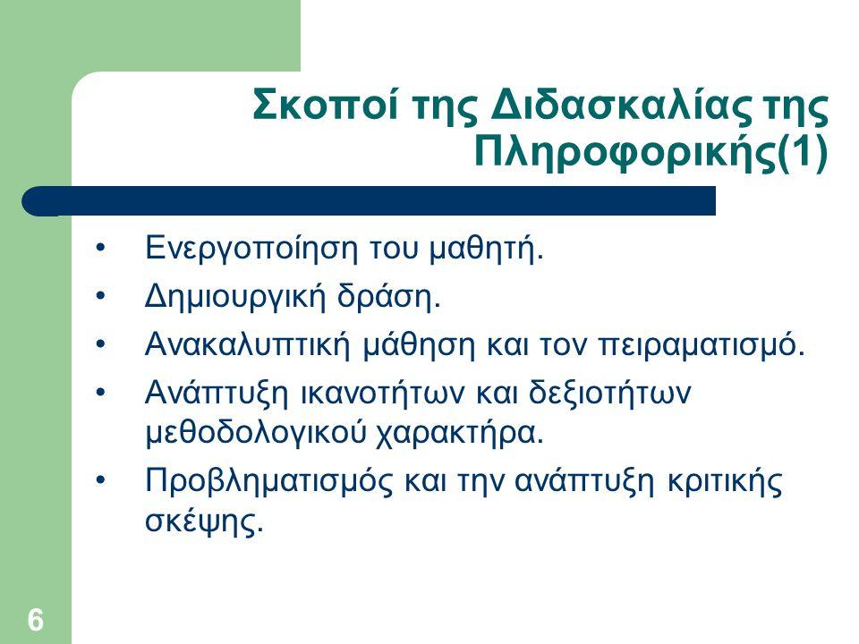 6 Σκοποί της Διδασκαλίας της Πληροφορικής(1) Ενεργοποίηση του μαθητή. Δημιουργική δράση. Ανακαλυπτική μάθηση και τον πειραματισμό. Ανάπτυξη ικανοτήτων