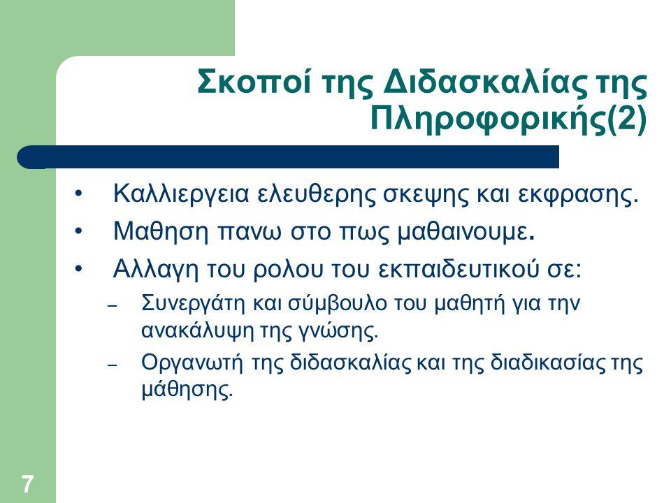 7 Σκοποί της Διδασκαλίας της Πληροφορικής(2) Καλλιεργεια ελευθερης σκεψης και εκφρασης.