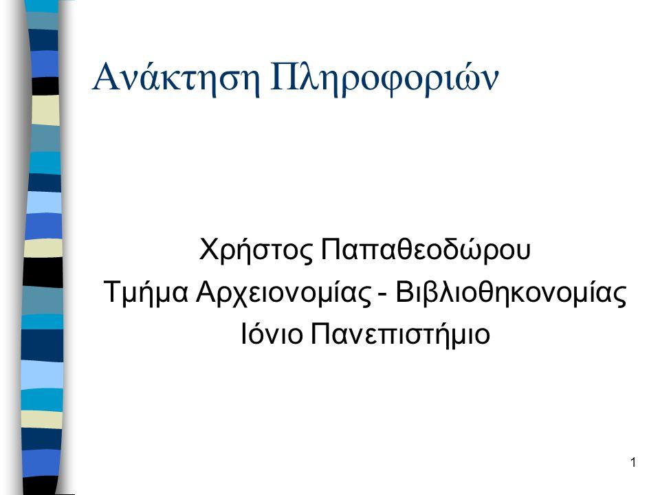 1 Ανάκτηση Πληροφοριών Χρήστος Παπαθεοδώρου Τμήμα Αρχειονομίας - Βιβλιοθηκονομίας Ιόνιο Πανεπιστήμιο