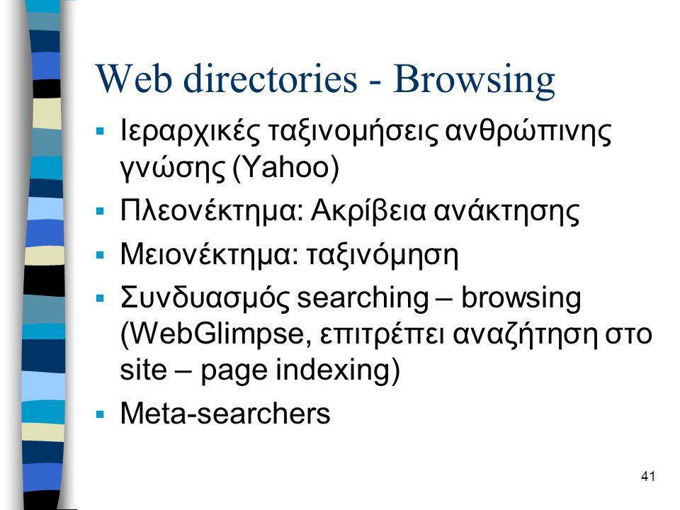 41 Web directories - Browsing  Ιεραρχικές ταξινομήσεις ανθρώπινης γνώσης (Yahoo)  Πλεονέκτημα: Ακρίβεια ανάκτησης  Μειονέκτημα: ταξινόμηση  Συνδυα