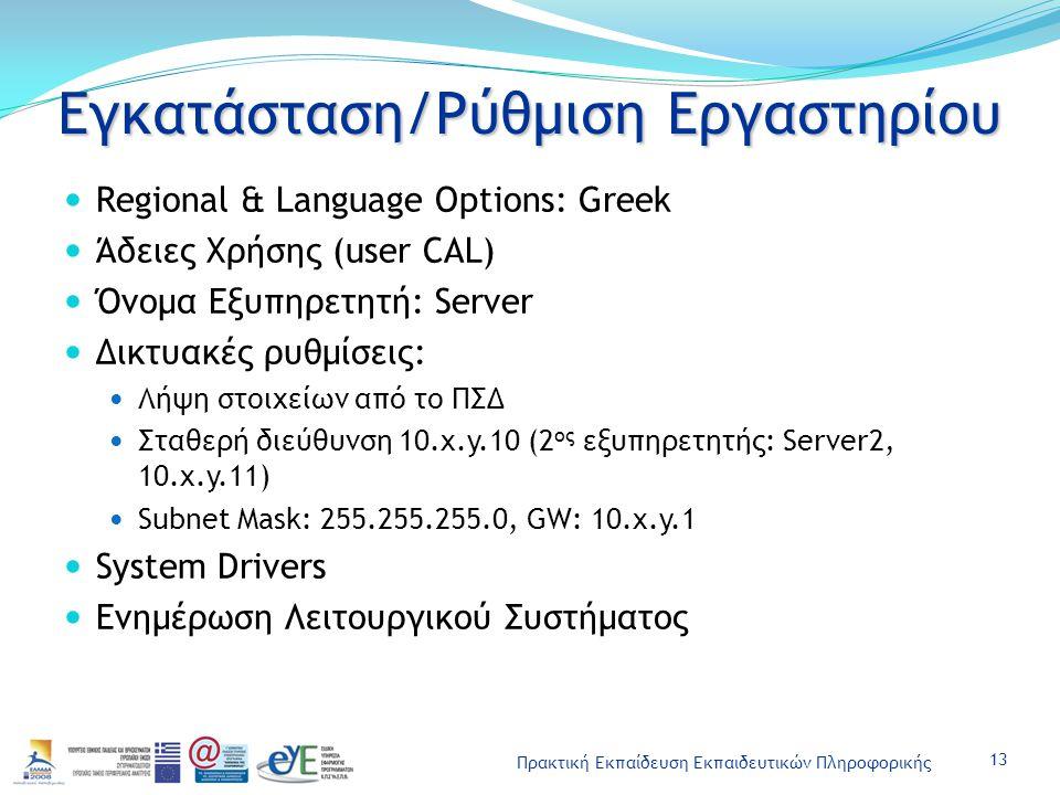 Πρακτική Εκπαίδευση Εκπαιδευτικών Πληροφορικής Εγκατάσταση/Ρύθμιση Εργαστηρίου Regional & Language Options: Greek Άδειες Χρήσης (user CAL) Όνομα Εξυπη