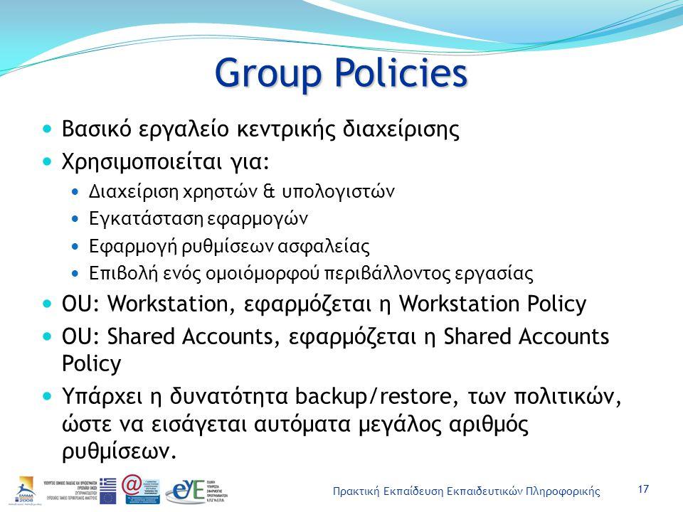 Πρακτική Εκπαίδευση Εκπαιδευτικών Πληροφορικής Group Policies Βασικό εργαλείο κεντρικής διαχείρισης Χρησιμοποιείται για: Διαχείριση χρηστών & υπολογισ