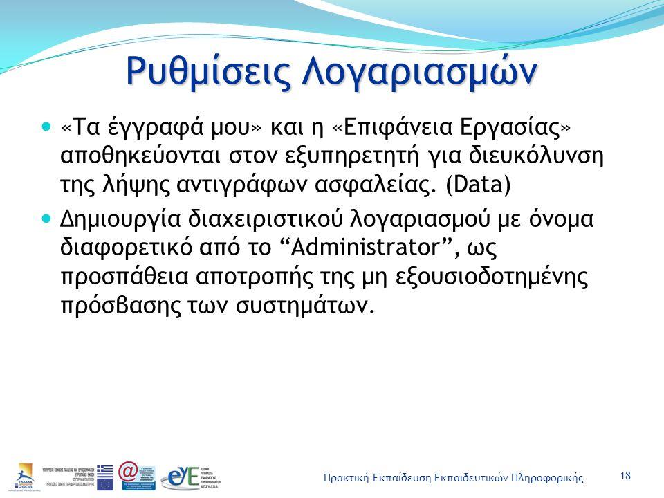 Πρακτική Εκπαίδευση Εκπαιδευτικών Πληροφορικής Ρυθμίσεις Λογαριασμών «Τα έγγραφά μου» και η «Επιφάνεια Εργασίας» αποθηκεύονται στον εξυπηρετητή για δι