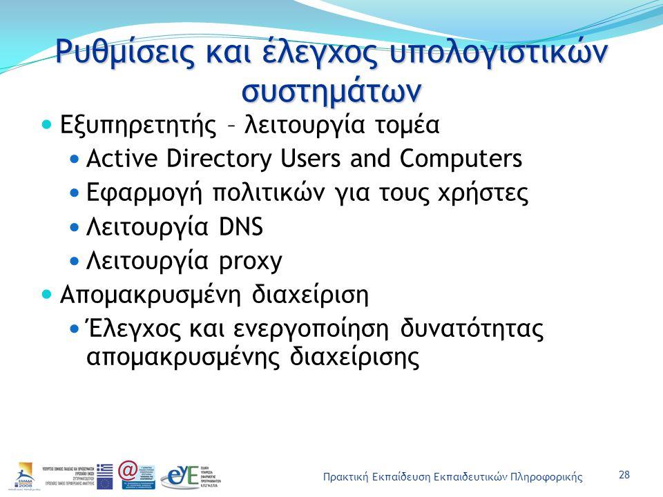 Πρακτική Εκπαίδευση Εκπαιδευτικών Πληροφορικής Ρυθμίσεις και έλεγχος υπολογιστικών συστημάτων Εξυπηρετητής – λειτουργία τομέα Active Directory Users a