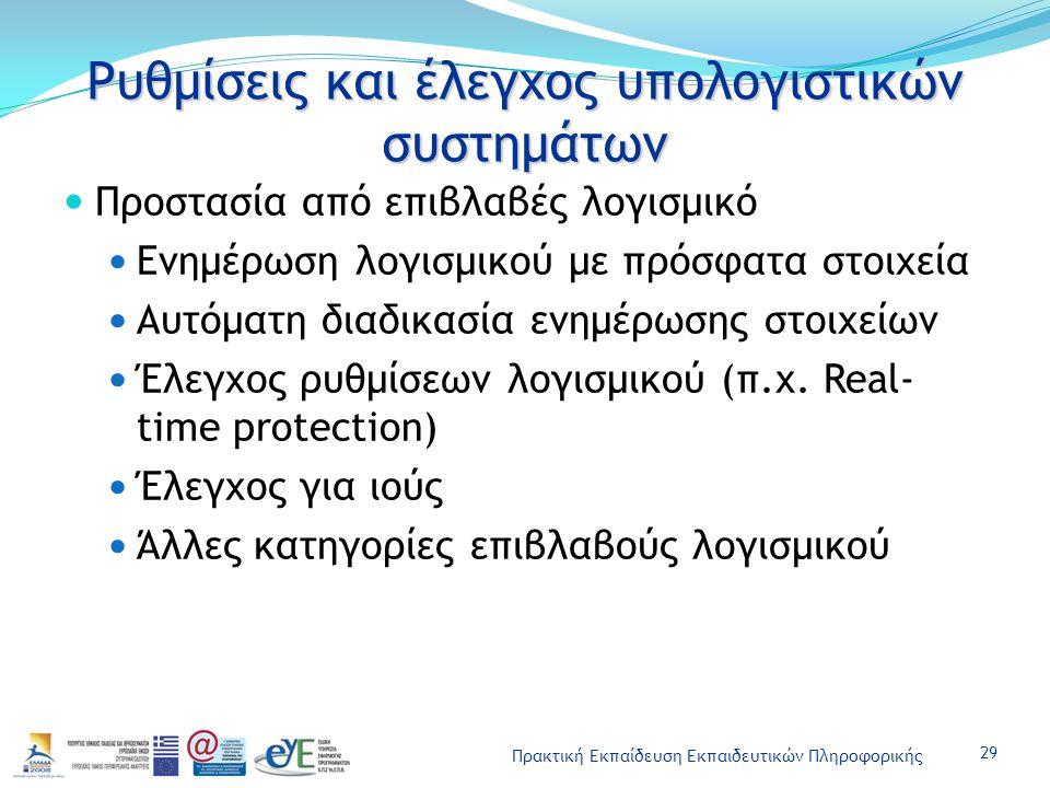 Πρακτική Εκπαίδευση Εκπαιδευτικών Πληροφορικής Ρυθμίσεις και έλεγχος υπολογιστικών συστημάτων Προστασία από επιβλαβές λογισμικό Ενημέρωση λογισμικού μ