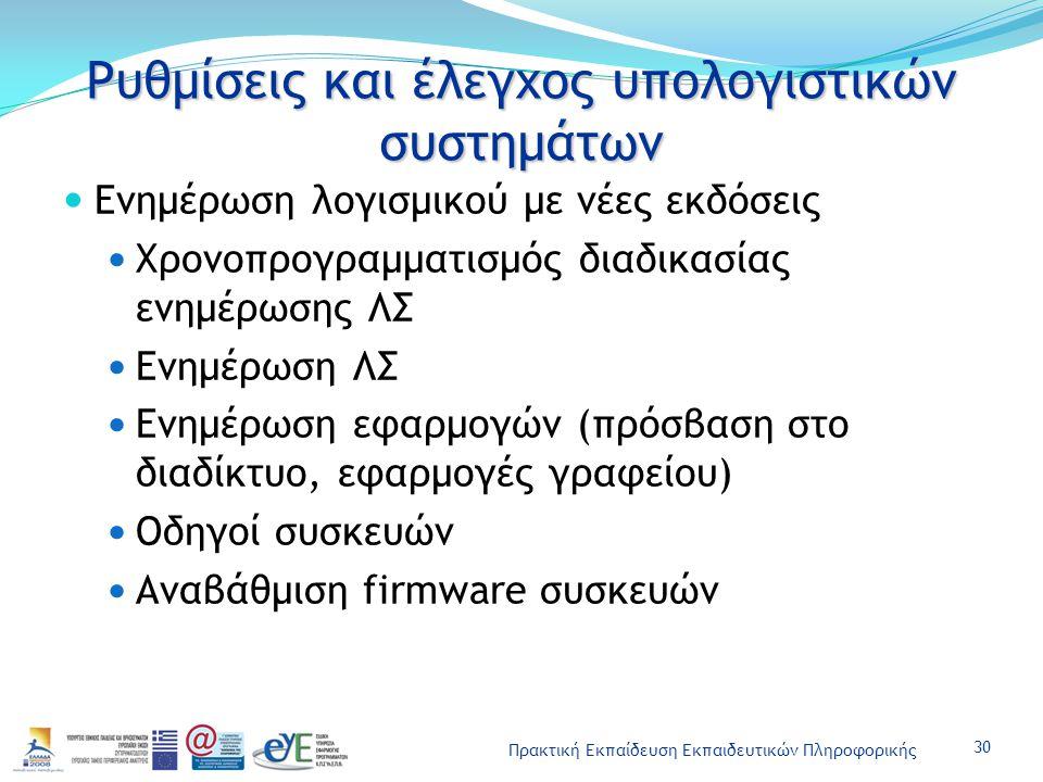 Πρακτική Εκπαίδευση Εκπαιδευτικών Πληροφορικής Ρυθμίσεις και έλεγχος υπολογιστικών συστημάτων Ενημέρωση λογισμικού με νέες εκδόσεις Χρονοπρογραμματισμ