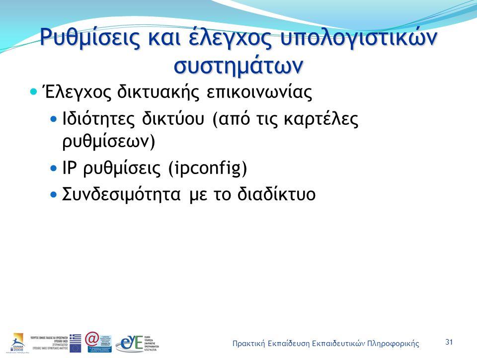 Πρακτική Εκπαίδευση Εκπαιδευτικών Πληροφορικής Ρυθμίσεις και έλεγχος υπολογιστικών συστημάτων Έλεγχος δικτυακής επικοινωνίας Ιδιότητες δικτύου (από τι
