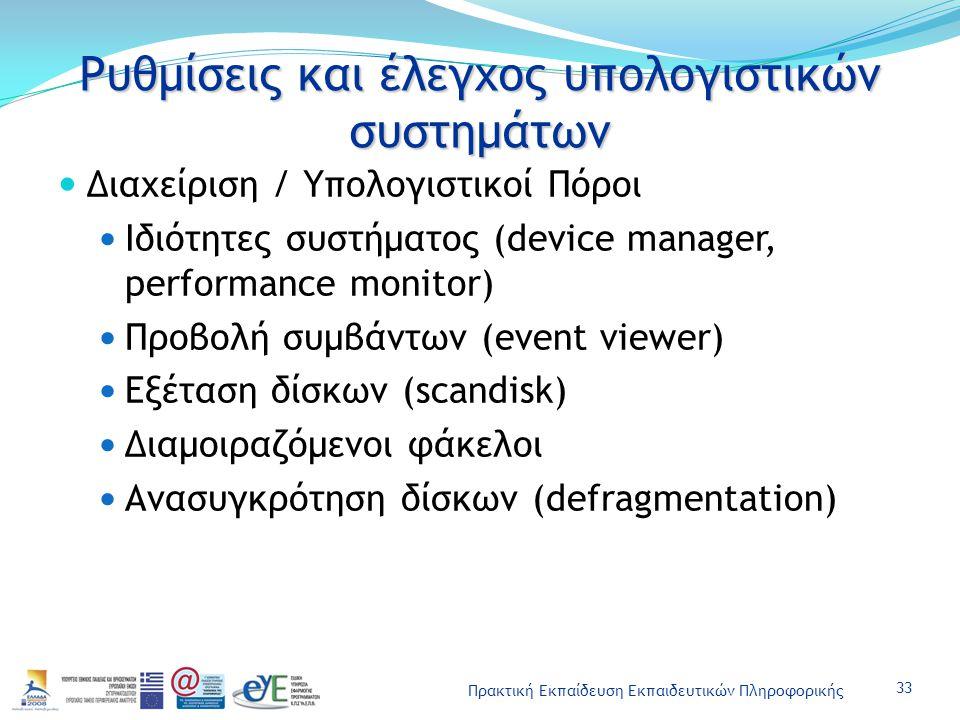 Πρακτική Εκπαίδευση Εκπαιδευτικών Πληροφορικής Διαχείριση / Υπολογιστικοί Πόροι Ιδιότητες συστήματος (device manager, performance monitor) Προβολή συμ
