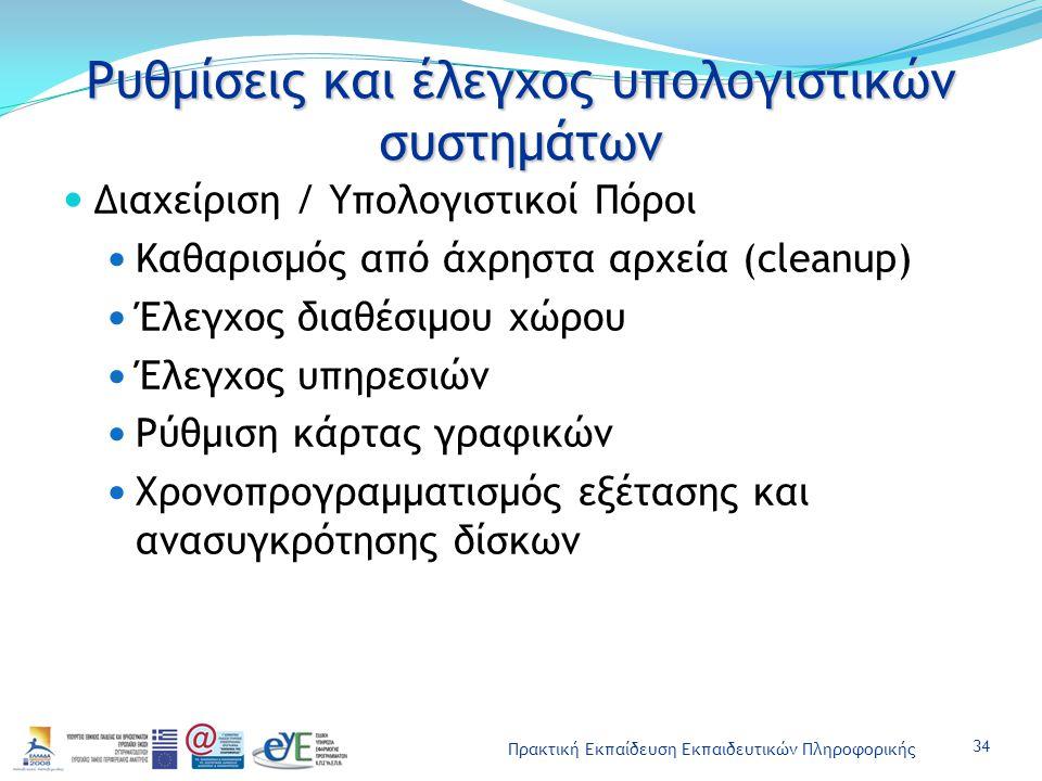 Πρακτική Εκπαίδευση Εκπαιδευτικών Πληροφορικής Διαχείριση / Υπολογιστικοί Πόροι Καθαρισμός από άχρηστα αρχεία (cleanup) Έλεγχος διαθέσιμου χώρου Έλεγχ