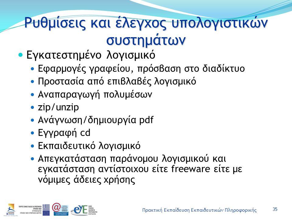 Πρακτική Εκπαίδευση Εκπαιδευτικών Πληροφορικής Εγκατεστημένο λογισμικό Εφαρμογές γραφείου, πρόσβαση στο διαδίκτυο Προστασία από επιβλαβές λογισμικό Αν