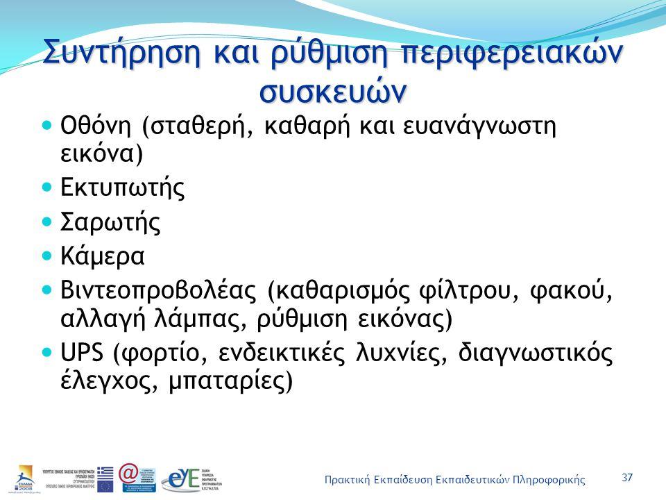 Πρακτική Εκπαίδευση Εκπαιδευτικών Πληροφορικής Συντήρηση και ρύθμιση περιφερειακών συσκευών Οθόνη (σταθερή, καθαρή και ευανάγνωστη εικόνα) Εκτυπωτής Σ