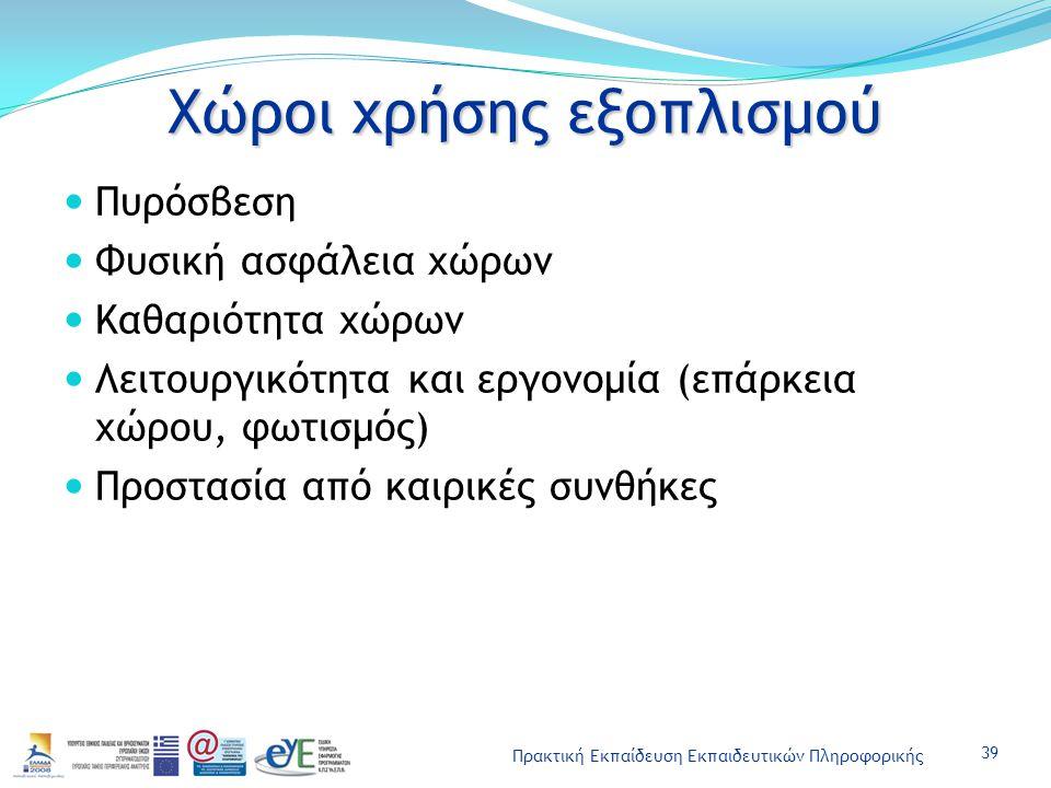 Πρακτική Εκπαίδευση Εκπαιδευτικών Πληροφορικής Χώροι χρήσης εξοπλισμού Πυρόσβεση Φυσική ασφάλεια χώρων Καθαριότητα χώρων Λειτουργικότητα και εργονομία