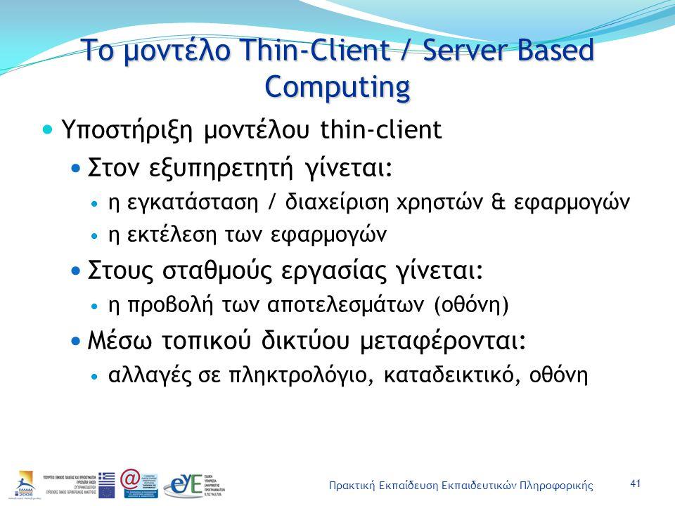 Πρακτική Εκπαίδευση Εκπαιδευτικών Πληροφορικής Το μοντέλο Thin-Client / Server Based Computing Υποστήριξη μοντέλου thin-client Στον εξυπηρετητή γίνετα