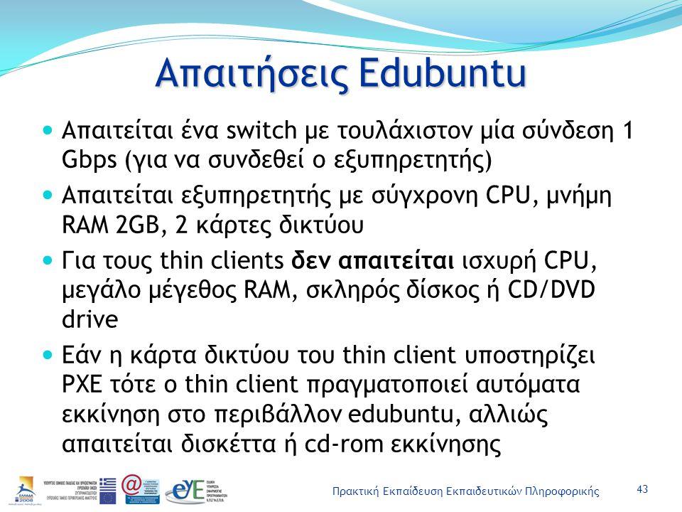 Πρακτική Εκπαίδευση Εκπαιδευτικών Πληροφορικής Απαιτήσεις Edubuntu Απαιτείται ένα switch με τουλάχιστον μία σύνδεση 1 Gbps (για να συνδεθεί ο εξυπηρετ
