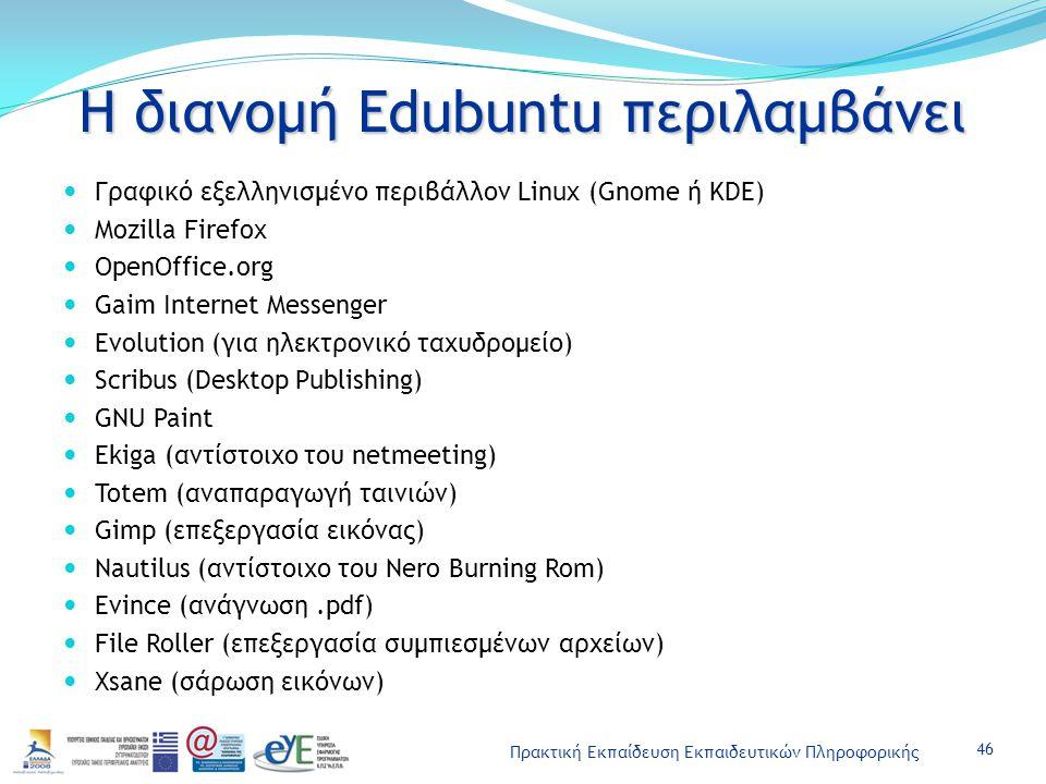 Πρακτική Εκπαίδευση Εκπαιδευτικών Πληροφορικής Η διανομή Edubuntu περιλαμβάνει Γραφικό εξελληνισμένο περιβάλλον Linux (Gnome ή KDE) Mozilla Firefox Op