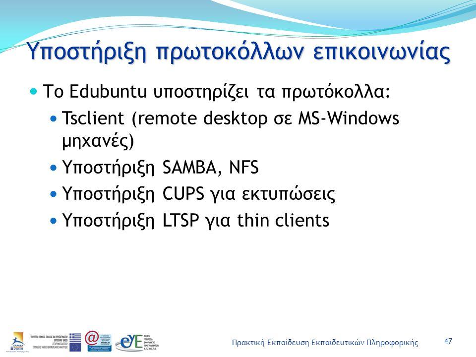 Πρακτική Εκπαίδευση Εκπαιδευτικών Πληροφορικής Υποστήριξη πρωτοκόλλων επικοινωνίας Το Edubuntu υποστηρίζει τα πρωτόκολλα: Tsclient (remote desktop σε