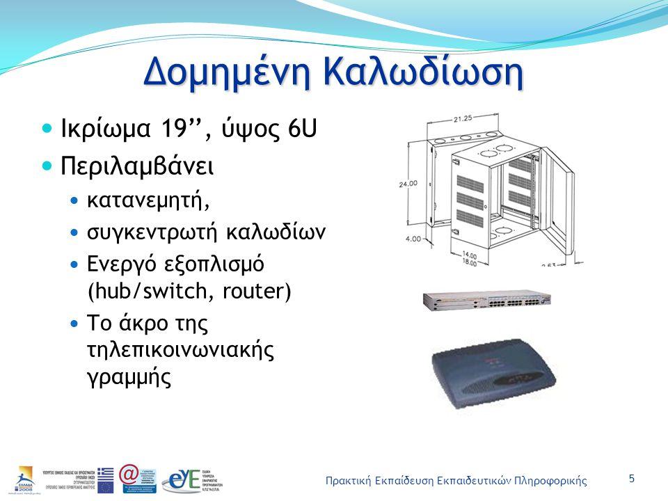 Πρακτική Εκπαίδευση Εκπαιδευτικών Πληροφορικής Δομημένη Καλωδίωση Ικρίωμα 19'', ύψος 6U Περιλαμβάνει κατανεμητή, συγκεντρωτή καλωδίων Ενεργό εξοπλισμό