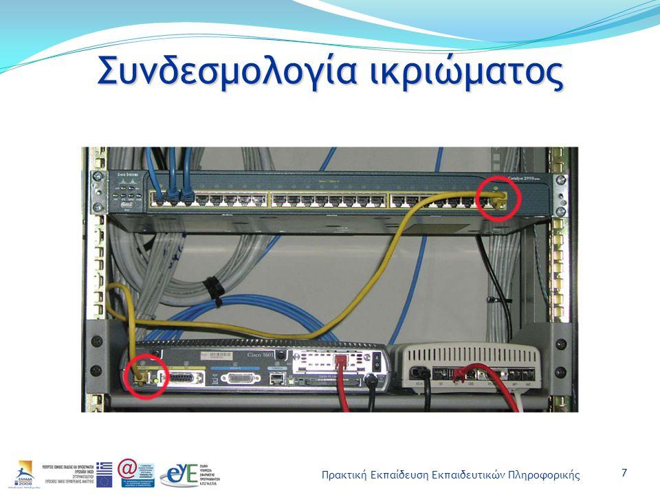 Πρακτική Εκπαίδευση Εκπαιδευτικών Πληροφορικής Συνδεσμολογία ικριώματος 7