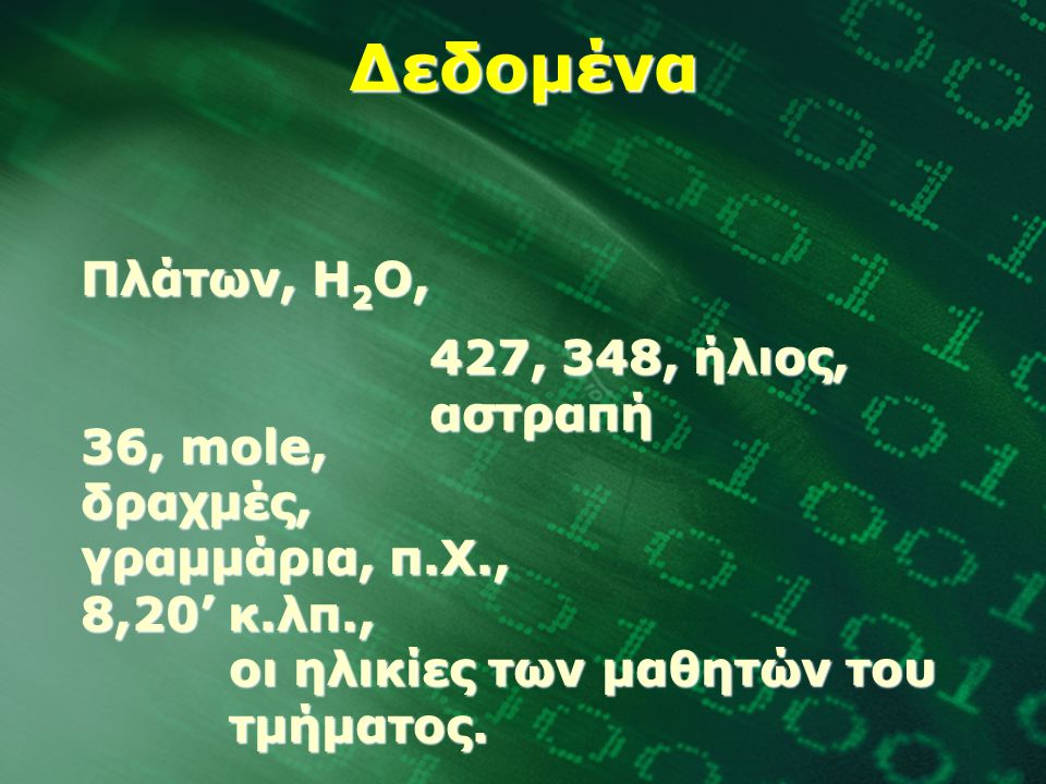 Δεδομένα Πλάτων, Η 2 Ο, 36, mole, δραχμές, γραμμάρια, π.Χ., 8,20' κ.λπ., 427, 348, ήλιος, αστραπή οι ηλικίες των μαθητών του τμήματος.
