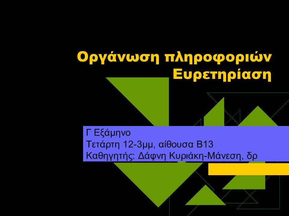 Οργάνωση πληροφοριών Ευρετηρίαση Γ Εξάμηνο Τετάρτη 12-3μμ, αίθουσα Β13 Καθηγητής: Δάφνη Κυριάκη-Μάνεση, δρ