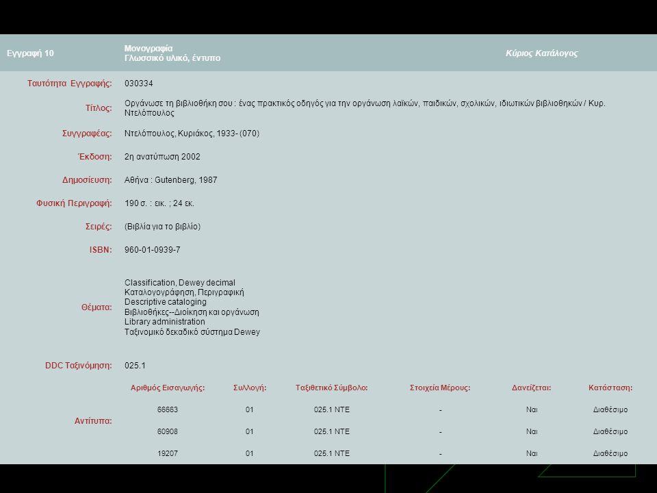 Εγγραφή 10 Μονογραφία Γλωσσικό υλικό, έντυπο Κύριος Κατάλογος Ταυτότητα Εγγραφής:030334 Τίτλος: Οργάνωσε τη βιβλιοθήκη σου : ένας πρακτικός οδηγός για την οργάνωση λαϊκών, παιδικών, σχολικών, ιδιωτικών βιβλιοθηκών / Κυρ.