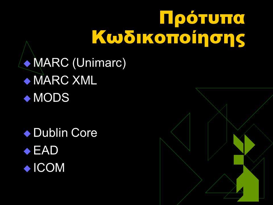 Πρότυπα Κωδικοποίησης  MARC (Unimarc)  MARC XML  MODS  Dublin Core  EAD  ICOM