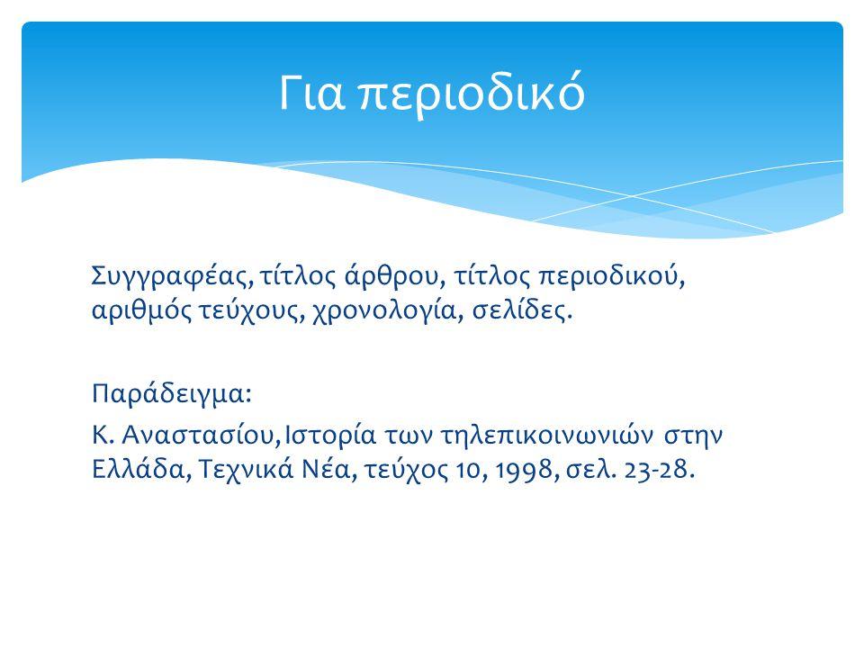 Συγγραφέας, τίτλος άρθρου, τίτλος περιοδικού, αριθμός τεύχους, χρονολογία, σελίδες. Παράδειγμα: Κ. Αναστασίου, Ιστορία των τηλεπικοινωνιών στην Ελλάδα