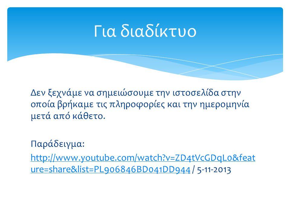 Δεν ξεχνάμε να σημειώσουμε την ιστοσελίδα στην οποία βρήκαμε τις πληροφορίες και την ημερομηνία μετά από κάθετο. Παράδειγμα: http://www.youtube.com/wa