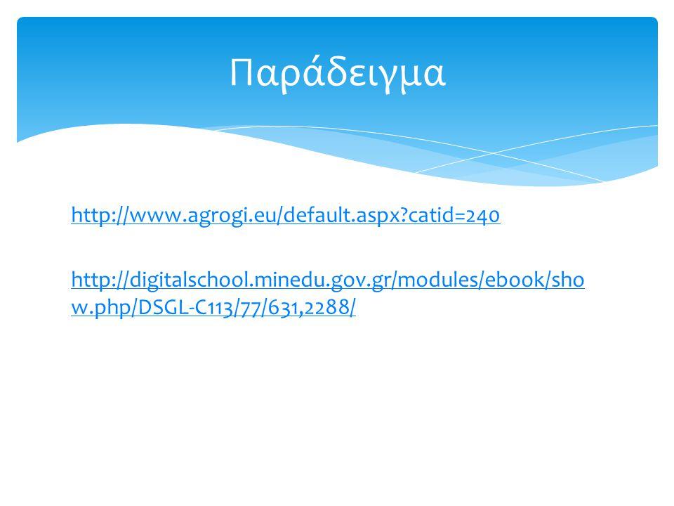 http://www.agrogi.eu/default.aspx?catid=240 http://digitalschool.minedu.gov.gr/modules/ebook/sho w.php/DSGL-C113/77/631,2288/ Παράδειγμα
