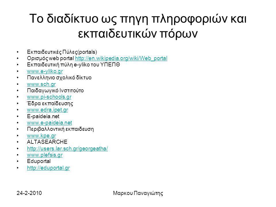 24-2-2010Μαρκου Παναγιώτης Το διαδίκτυο ως πηγη πληροφοριών και εκπαιδευτικών πόρων Εκπαιδευτικές Πύλες(portals) Ορισμός web portal http://en.wikipedi