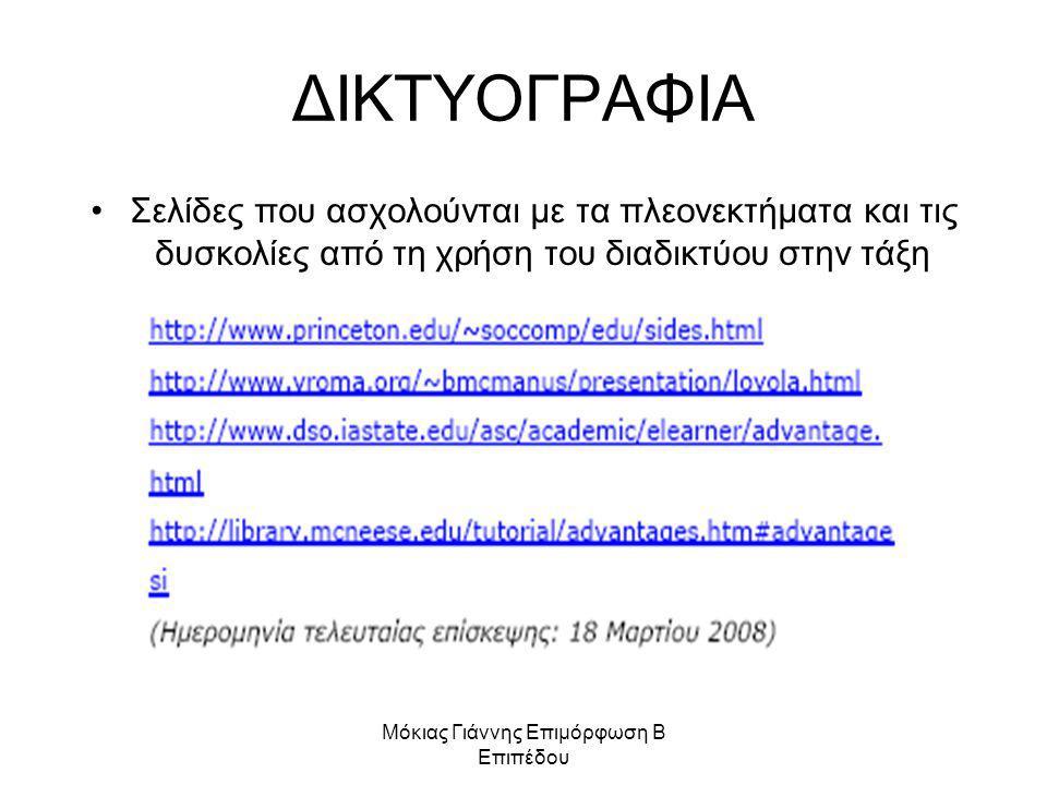 Μόκιας Γιάννης Επιμόρφωση Β Επιπέδου ΔΙΚΤΥΟΓΡΑΦΙΑ Σελίδες που ασχολούνται με τα πλεονεκτήματα και τις δυσκολίες από τη χρήση του διαδικτύου στην τάξη