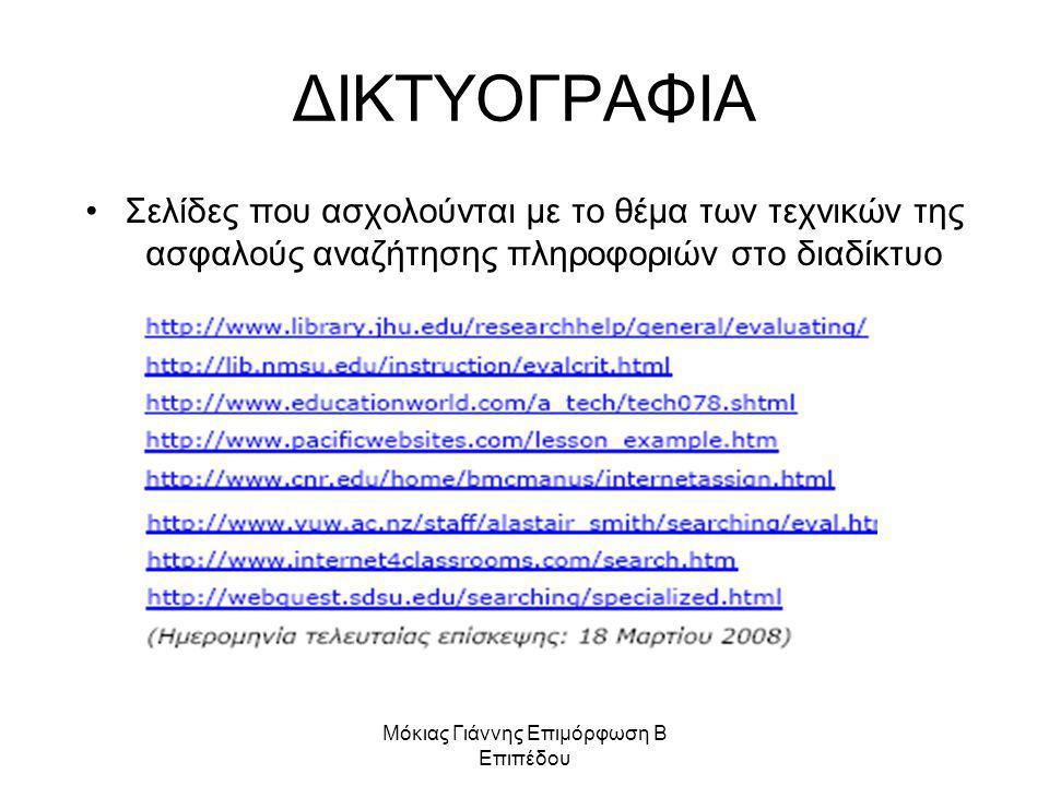 Μόκιας Γιάννης Επιμόρφωση Β Επιπέδου ΔΙΚΤΥΟΓΡΑΦΙΑ Σελίδες που ασχολούνται με το θέμα των τεχνικών της ασφαλούς αναζήτησης πληροφοριών στο διαδίκτυο