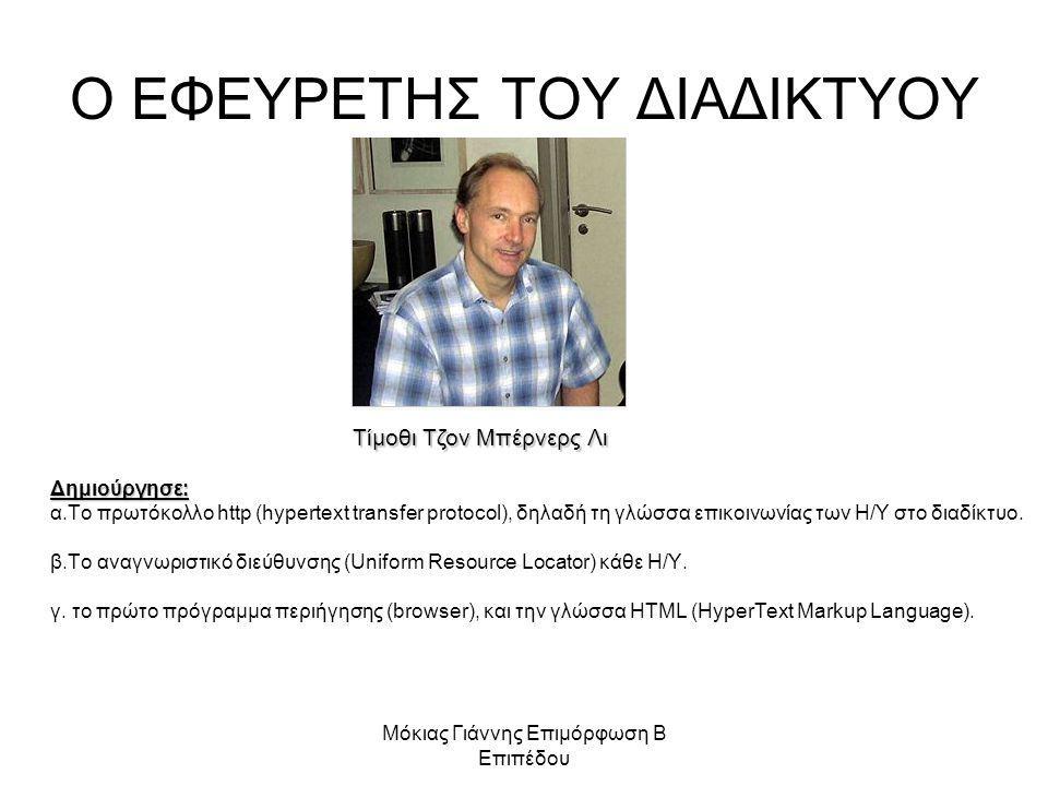 Μόκιας Γιάννης Επιμόρφωση Β Επιπέδου Ο ΕΦΕΥΡΕΤΗΣ ΤΟΥ ΔΙΑΔΙΚΤΥΟΥ  Δημιούργησε:  α.Το πρωτόκολλο http (hypertext transfer protocol), δηλαδή τη γλώσσα επικοινωνίας των Η/Υ στο διαδίκτυο.