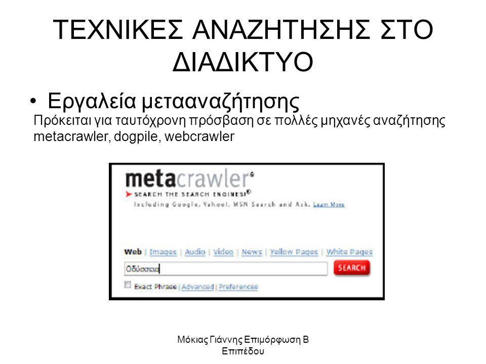 Μόκιας Γιάννης Επιμόρφωση Β Επιπέδου ΤΕΧΝΙΚΕΣ ΑΝΑΖΗΤΗΣΗΣ ΣΤΟ ΔΙΑΔΙΚΤΥΟ Εργαλεία μετααναζήτησης Πρόκειται για ταυτόχρονη πρόσβαση σε πολλές μηχανές αναζήτησης metacrawler, dogpile, webcrawler