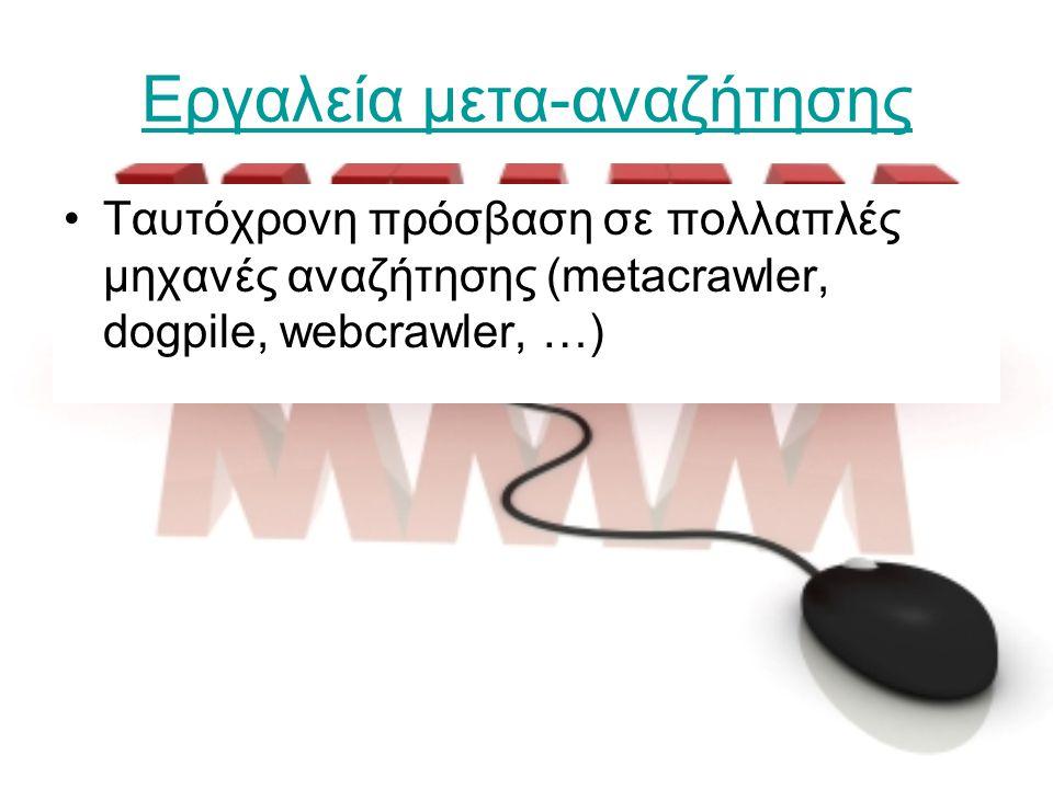 Εργαλεία μετα-αναζήτησης Ταυτόχρονη πρόσβαση σε πολλαπλές μηχανές αναζήτησης (metacrawler, dogpile, webcrawler, …)