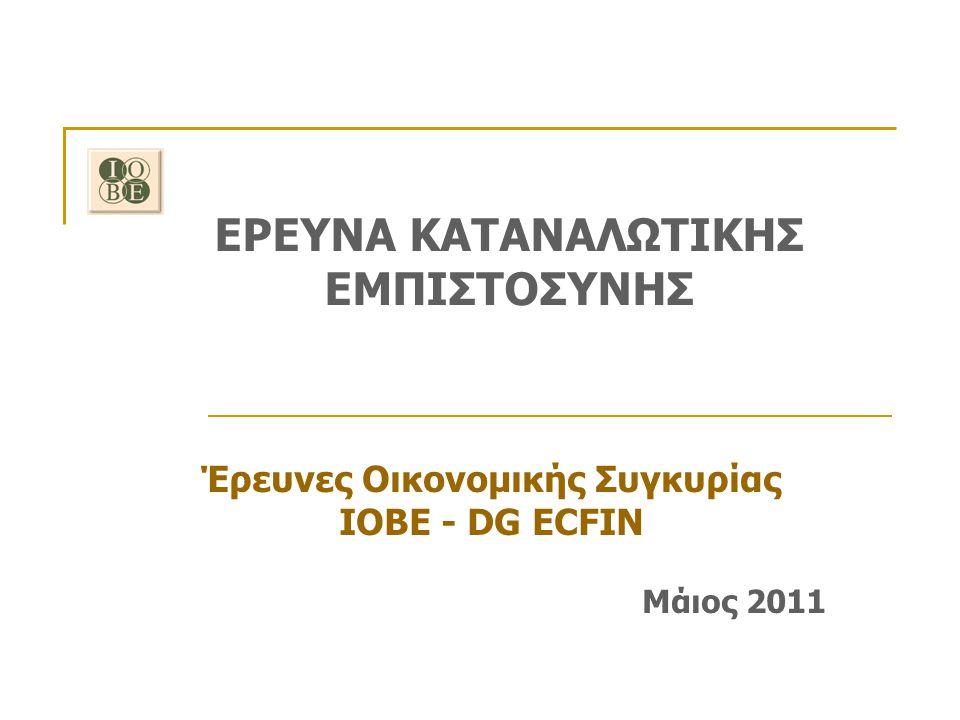 ΕΡΕΥΝΑ ΚΑΤΑΝΑΛΩΤΙΚΗΣ ΕΜΠΙΣΤΟΣΥΝΗΣ Έρευνες Οικονομικής Συγκυρίας ΙΟΒΕ - DG ECFIN Μάιος 2011