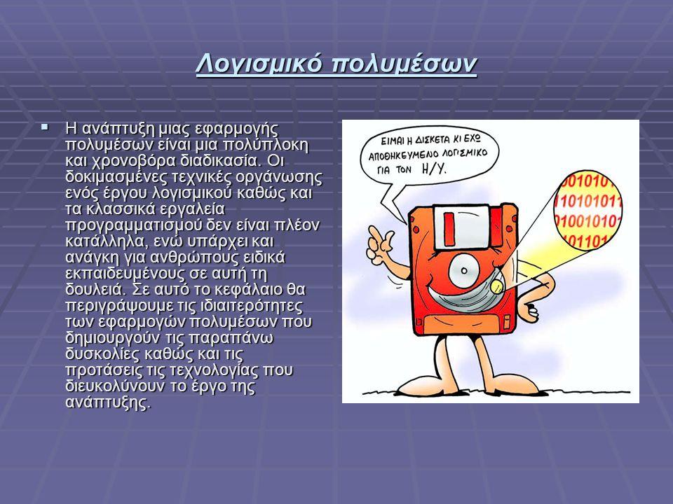 Τομείς-επαγγέλματα εφαρμογής τους  Ο σχεδιαστής πολυμέσων σχεδιάζει εφαρμογές πολυμέσων για ηλεκτρονικούς υπολογιστές, οπτικούς δίσκους (cd-roms) και ιστοσελίδες.