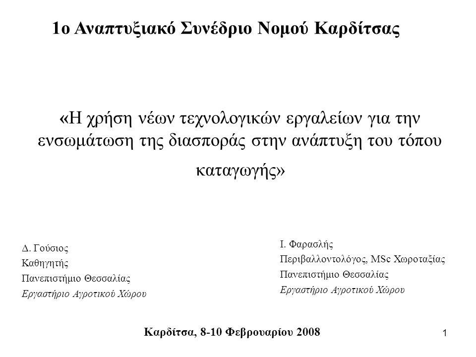 1 «Η χρήση νέων τεχνολογικών εργαλείων για την ενσωμάτωση της διασποράς στην ανάπτυξη του τόπου καταγωγής» Καρδίτσα, 8-10 Φεβρουαρίου 2008 1ο Αναπτυξιακό Συνέδριο Νομού Καρδίτσας Δ.