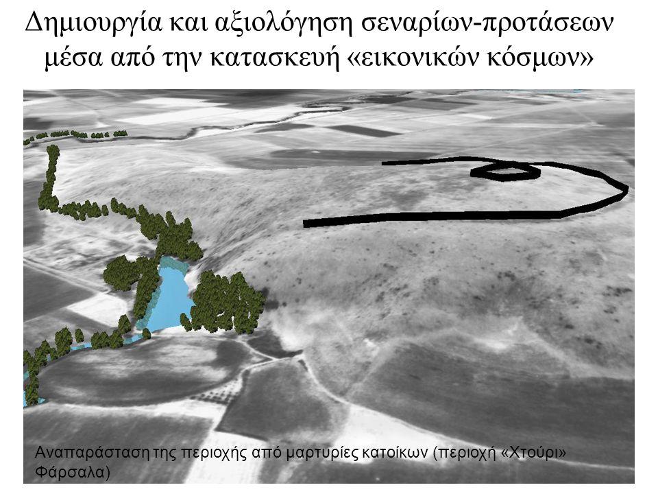 18 Δημιουργία και αξιολόγηση σεναρίων-προτάσεων μέσα από την κατασκευή «εικονικών κόσμων» Αναπαράσταση της περιοχής από μαρτυρίες κατοίκων (περιοχή «Χτούρι» Φάρσαλα)