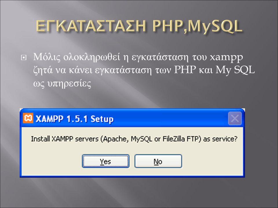  Μόλις ολοκληρωθεί η εγκατάσταση του xampp ζητά να κάνει εγκατάσταση των PHP και My SQL ως υπηρεσίες
