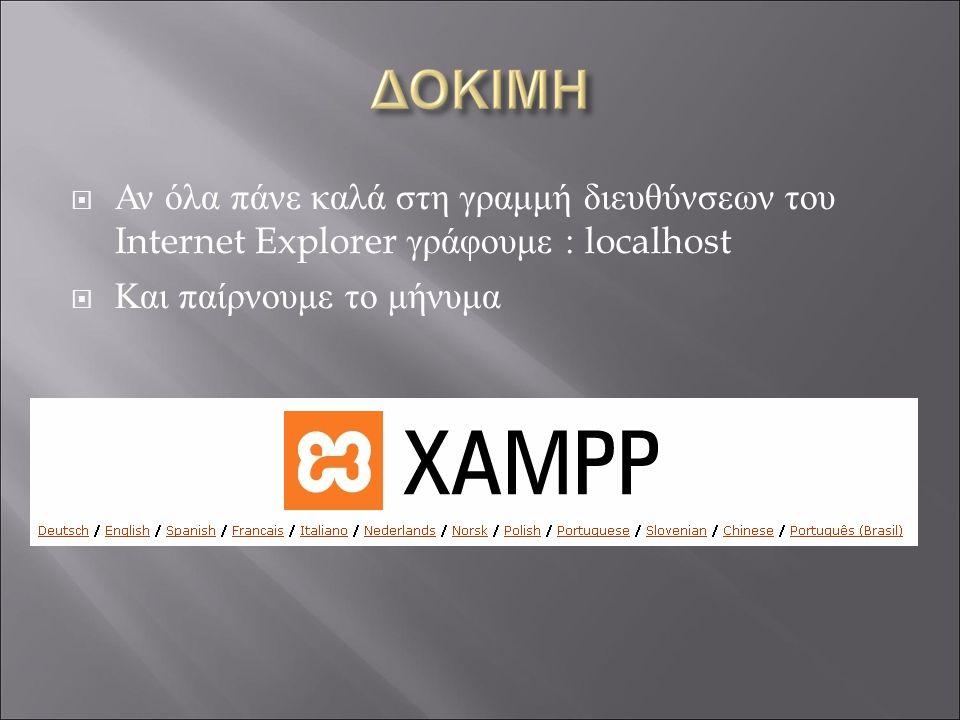  Αν όλα πάνε καλά στη γραμμή διευθύνσεων του Internet Explorer γράφουμε : localhost  Και παίρνουμε το μήνυμα
