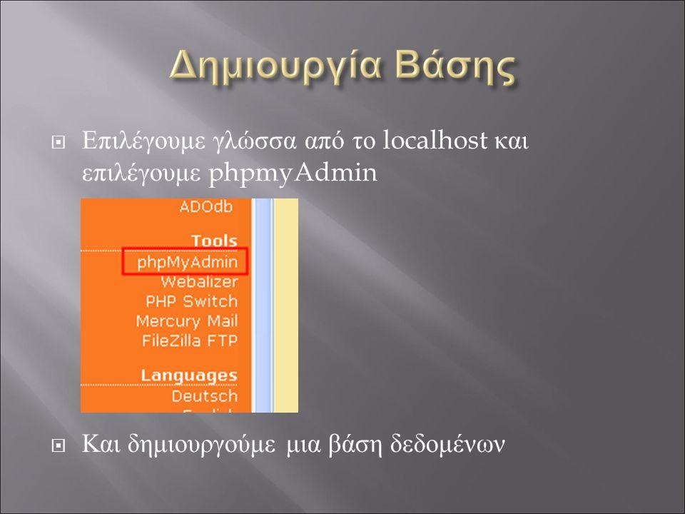  Επιλέγουμε γλώσσα από το localhost και επιλέγουμε phpmyAdmin  Και δημιουργούμε μια βάση δεδομένων