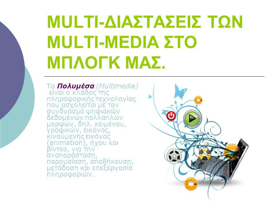 MULTI-ΔΙΑΣΤΑΣΕΙΣ ΤΩΝ MULTI-MEDIA ΣΤΟ ΜΠΛΟΓΚ ΜΑΣ. Τα Πολυμέσα (Multimedia) είναι ο κλάδος της πληροφορικής τεχνολογίας που ασχολείται με τον συνδυασμό