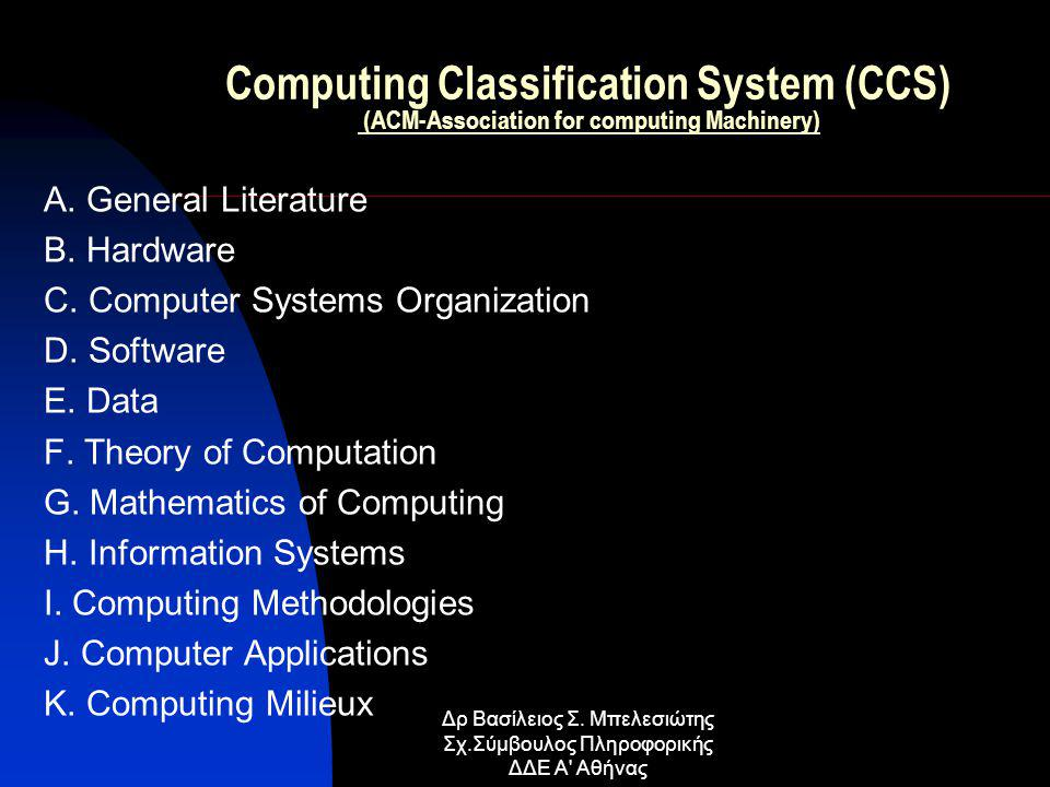 Επίλογος Η Επιστήμη της Πληροφορικής μέσω των τομέων ανάπτυξής της κάνει τους υπολογιστές χρήσιμους, εύχρηστους και καθολικά προσβάσιμους στο σύγχρονο άνθρωπο, δηλαδή αυτόν που διαθέτει υψηλή νοημοσύνη, χειρισμό της γλώσσας και δυνατότητα αφηρημένης σκέψης, λογικών συλλογισμών και επίλυσης προβλημάτων Δρ Βασίλειος Σ.