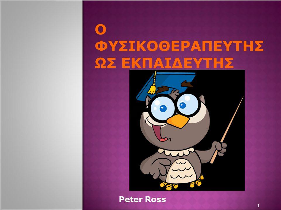 Peter Ross 1 Ο ΦΥΣΙΚΟΘΕΡΑΠΕΥΤΗΣ ΩΣ ΕΚΠΑΙΔΕΥΤΗΣ