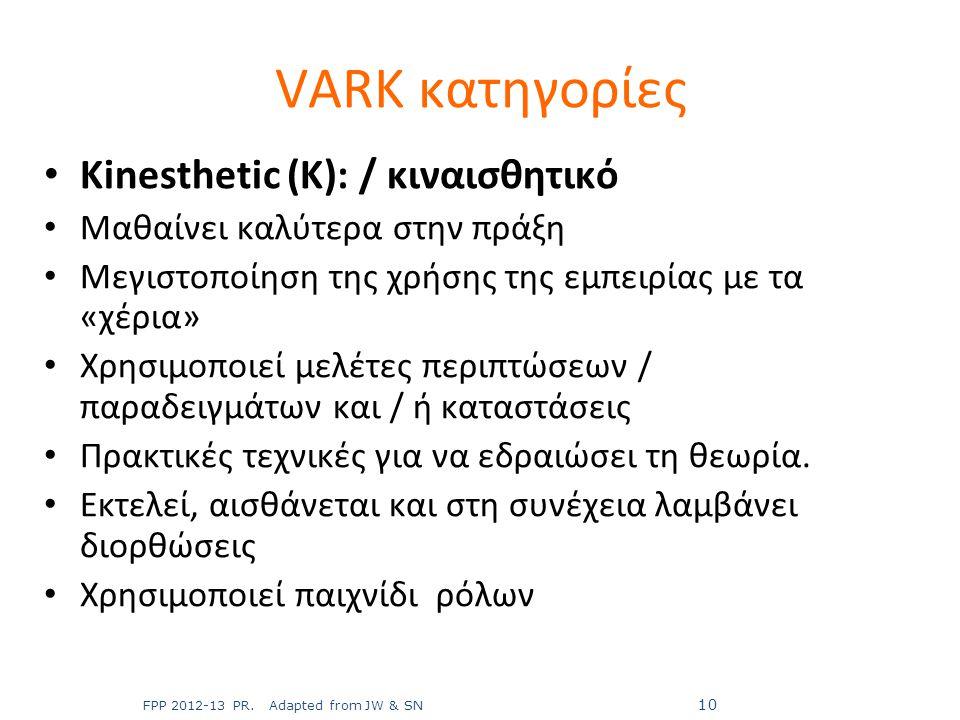 Kinesthetic (K): / κιναισθητικό Μαθαίνει καλύτερα στην πράξη Μεγιστοποίηση της χρήσης της εμπειρίας με τα «χέρια» Χρησιμοποιεί μελέτες περιπτώσεων / π