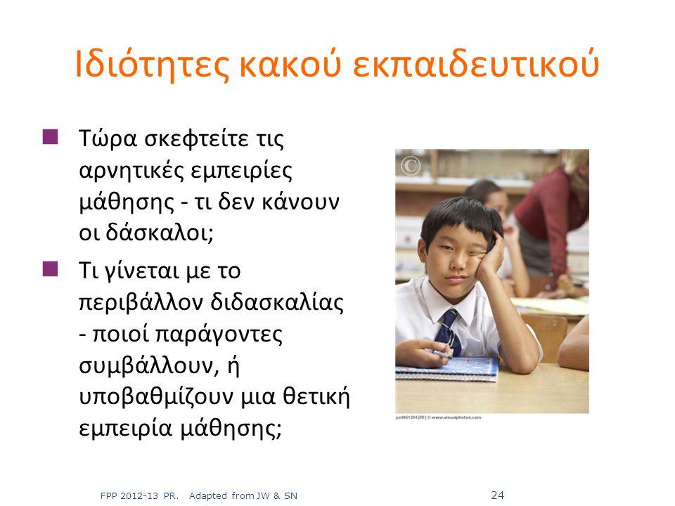 Τώρα σκεφτείτε τις αρνητικές εμπειρίες μάθησης - τι δεν κάνουν οι δάσκαλοι; Τι γίνεται με το περιβάλλον διδασκαλίας - ποιοί παράγοντες συμβάλλουν, ή υ
