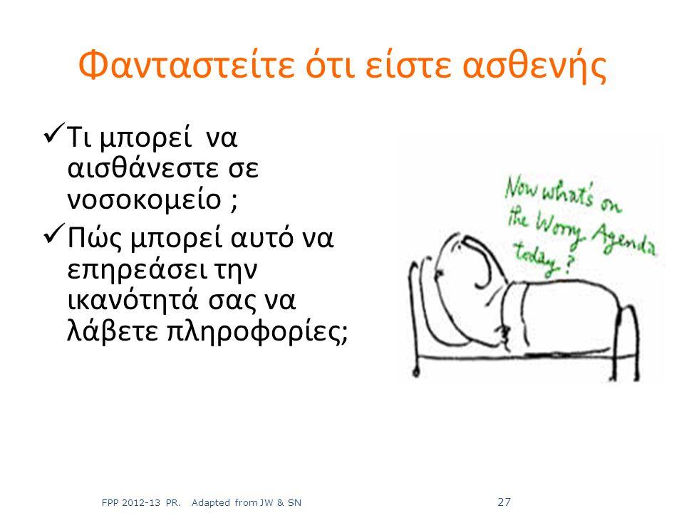 Τι μπορεί να αισθάνεστε σε νοσοκομείο ; Πώς μπορεί αυτό να επηρεάσει την ικανότητά σας να λάβετε πληροφορίες; Φανταστείτε ότι είστε ασθενής FPP 2012-1